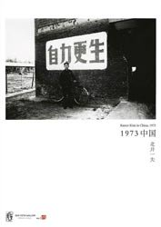 北井一夫: 1973中国  | Kazuo Kitai in China, 1973