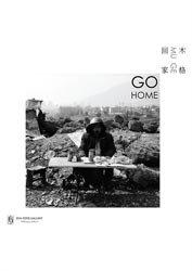 木格: 回家  | Muge: Go Home