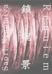 にのみや さをり: 鎮魂景 | Saori Ninomiya: Requiem
