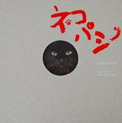 中矢昌行: ネコパシー | Masayuki Nakaya: Nekopathy
