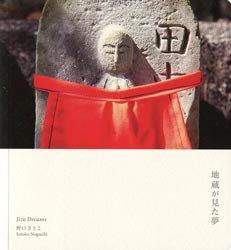 野口さとこ: 地蔵が見た夢  | Satoko Noguchi: Jizo Dreams