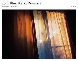 野村恵子: 此岸の日    Keiko Nomura: Soul Blue