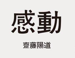 齋藤陽道: 感動 | Harumichi Saito: Kando