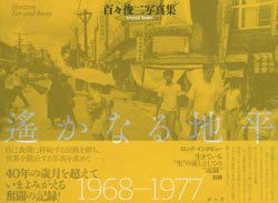 百々俊二: 遙かなる地平 1968 - 1977 | Shunji Dodo: Horizon Far and Away 1968 - 1977