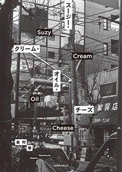 金村修: スージー・クリーム・オイル・チーズ  | Osamu kanemura: Suzy Cream Oil Chease (SIGNED)