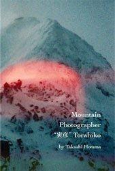 ホンマタカシ: Mountain Photographer 寅彦 | Takashi Homma : Mountain Photographer Torahiko