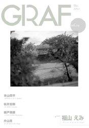 GRAFvol.04: 「大分、豊後水道に月」