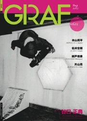 GRAFvol.03: 「静岡、富士山を越えて」