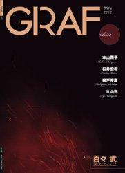 GRAFvol.02: 「奈良へ」