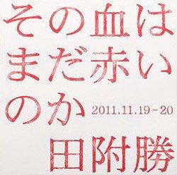 田附勝: その血はまだ赤いのか |  Tasuki Masaru: Is the blood still red?