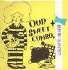 鈴木恵 Quintet: Our Sweet Combo [CDR]