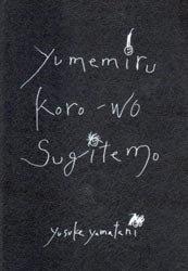 yusuke yamatani: yumemiru koro-wo sugitemo (dream after)