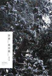 岡田敦: 世界 | OKADA Atsushi