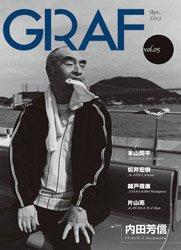 GRAFvol.05: 「福岡モノクローム」