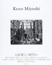 三好耕三|Kozo Miyoshi