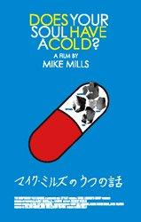 マイク・ミルズのうつの話 | Mike Mills: Does Your Soul Have a Cold?