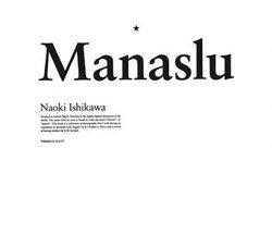 石川直樹: マナスル | Naoki Ishikawa: Manaslu