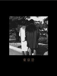 Issei Suda: Tokyokei | 須田一政: 東京景 (SIGNED)