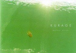 松井宏樹: KURAGE   MATSUI Hiroki
