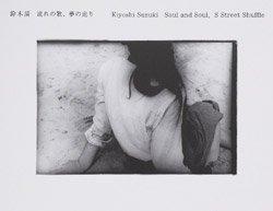 鈴木清: 流れの歌、夢の走り   Kiyoshi Suzuki: Soul and Soul, S Street Shuffle