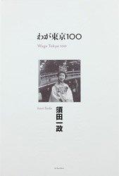 須田一政: わが東京100 | Issei Suda: Waga Tokyo 100 (SIGNED)