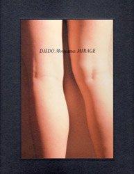 森山大道: Mirage | Daido Moriyama (SIGNED)