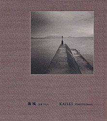 上本ひとし: 海域 | UEMOTO Hitoshi: KAIIKI