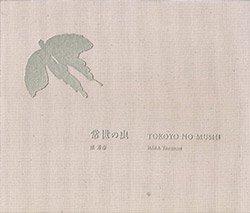 <B>常世の虫 | Tokoyo no Mushi</B><BR>原芳市 | Yoshiichi Hara