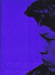 山内道雄: 人へII | YAMAUCHI Michio: HITOEII (SIGNED)