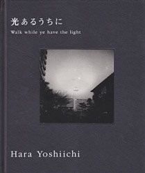 <B>光あるうちに | Walk while ye have light (signed)</B><BR>原芳市 | Yoshiichi Hara