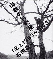 石田紘一: 山襞の村物語〈北上1963〜1973〉 | ISHIDA Hirokazu: THE VILLAGE STORY - KITAKAMI (SIGNED)