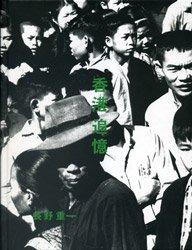 長野重一: 香港追憶 | NAGANO Shigeichi: HONGKONG REMINISCENCE 1958