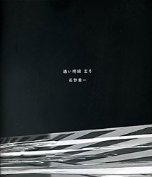 長野重一: 遠い視線 玄冬 | NAGANO Shigeichi: DISTANT GAZE DARK BLOOSOM OF WINTER