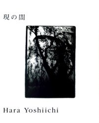 <B>現の闇 | Dark of True (signed)</B><BR>原芳市 | Yoshiichi Hara