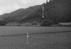 村越としや: 草をふむ音 | MURAKOSHI Toshiya: timelessness (SIGNED)