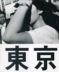 山内道雄: 東京2005-2007 | YAMAUCHI Michio: TOKYO2005-2007 (SIGNED)