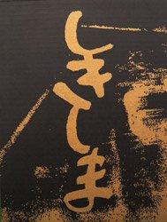 西村多美子: しきしま 復刻版 | Tamiko Nishimura: Shikishima reprinted edition