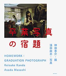 神田恵介・服 浅田政志・写真: 卒業写真の宿題