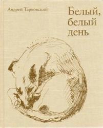 Andrey Tarkovsky: Bright, bright day (Russian Edition)