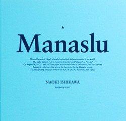 <B>マナスル | Manaslu (SIGNED)</B><BR>石川直樹 | Naoki Ishikawa