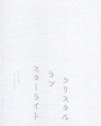 細倉真弓: クリスタルラブスターライト | Mayumi Hosokura: Crystal Love Starlight