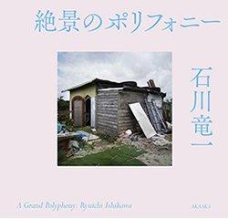 石川竜一: 絶景のポリフォニー | Ryuichi Ishikawa: A Grand Polyphony