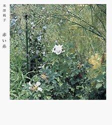 米澤純子: 赤い糸 | Junko Yonezawa: Akai Ito (A Thread of Red)