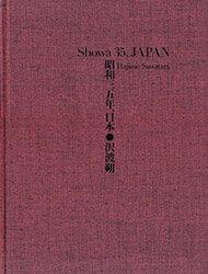 沢渡朔: 昭和三五年、日本 | Hajime Sawatari (SIGNED)