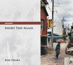 尾仲浩二: SHORT TRIP AGAIN | Koji Onaka (SIGNED)