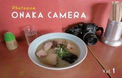 尾仲浩二: ONAKA CAMERA vol.1 | Koji Onaka (SIGNED)