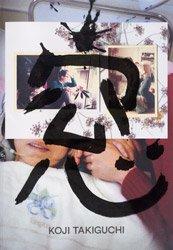 Koji Takiguchi: Sou | 滝口 浩史: 窓