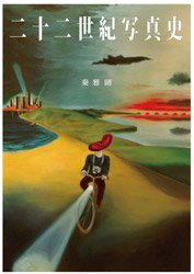 秦雅則: 二十二世紀写真史