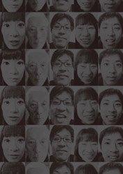 <B>Incipient Strangers</B><BR>藤井ヨシカツ | Yoshikatsu Fujii