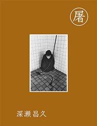 深瀬昌久: 屠 | Masahisa Fukase: Slaughter (COVER a.)